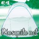 7月4日入荷 予約 蚊帳 折りたたみ式 大型サイズ ジカ熱対策 200×140×145cm 送料無料【dl】