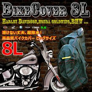 バイクカバー溶けないバイクカバーハーレーバイクカバー、BMWゴールドウィング