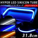 ハイパーLEDシリコンチューブ  ショートタイプ  1本ledテープ 【メール便 送料無料】