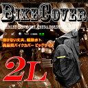 【溶けない!】バイクカバー 2Lバイクカバー オックス600D 耐熱バイクカバー 防水バイクカバー 防雪バイクカバー 超撥水バイクカバー【送料無料】