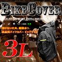【溶けない!】バイクカバー 防水 耐熱 3L大型自動二輪車 バイクカバー オックス600D耐熱バイク