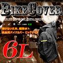 【溶けない!】バイクカバー 6L 防水 耐熱 溶けない バイクカバー大型自動二輪車 バイクカバー オックス600D耐熱 防水 防雪 超撥水 送料無料