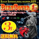 【溶けない】バイクカバー 3L防水 耐熱 大型自動二輪車 バイクカバー オックス600D耐熱バイクカバー 防雪 溶けない 撥水 GPZ900R【送料無料】_01re