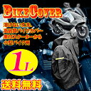 【溶けない】バイクカバー 1Lオックス600D耐熱 防水 厚手 超撥水【送料無料】