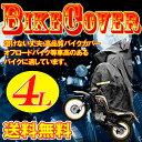 バイクカバー4Lオックス600Dバイクカバー 大型自動二輪車 厚手バイクカバー 耐熱バイクカバー 防水バイクカバー 溶けないバイクカバー 超撥水【送料無料】