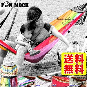ハンモック自立式FunMockファンモック2月中旬入荷予約【送料無料】