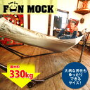 ハンモック 自立式FunMock ハンモック自立 室内 チェアー スタンド 折りたたみ【送料無料】