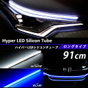 ハイパーLEDシリコンチューブ ロングタイプ91cm 1本ledテープ 【ゆうパケット 送料無料】