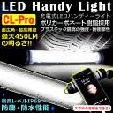 アウトドア ライト ランタンled ライト アウトドア LEDライト 強力 投光器 作業灯 懐中電灯 防水 充電式 小型 非常用照明器具 CL-PRO サイズ ハンディライト LEDランプ 登山 キャンプ ランタン 釣り 防災 災害用