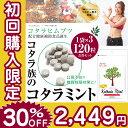 【SALE!30%OFF】 コタラ族のコタラミント 3袋 1...