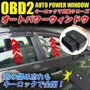 OBD2 オートパワーウィンドウ OBD2プリウス20プリウス30 T01 OBD2【ゆうパケット送料無料