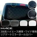 ハイエース200系リアゲートミラーホールカバー [標準/ワイドボディ]専用 純正近似色タイプ【送料無料】