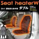 シートヒーター ダブル 12V車運転席&助手席 2セット