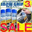 即納 スプレー式タイヤチェーン 3本snow grip スノーグリップスプレー チェーン450mlバイク用スノーチェーン【送料無料】_sale