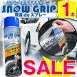 即納 対応タイヤチェーン スプレースプレー式タイヤチェーン 1本スノーグリップ snow gripスプレー tyre gripタイヤチェーンスプレー450mlバイク用スノーチェーン