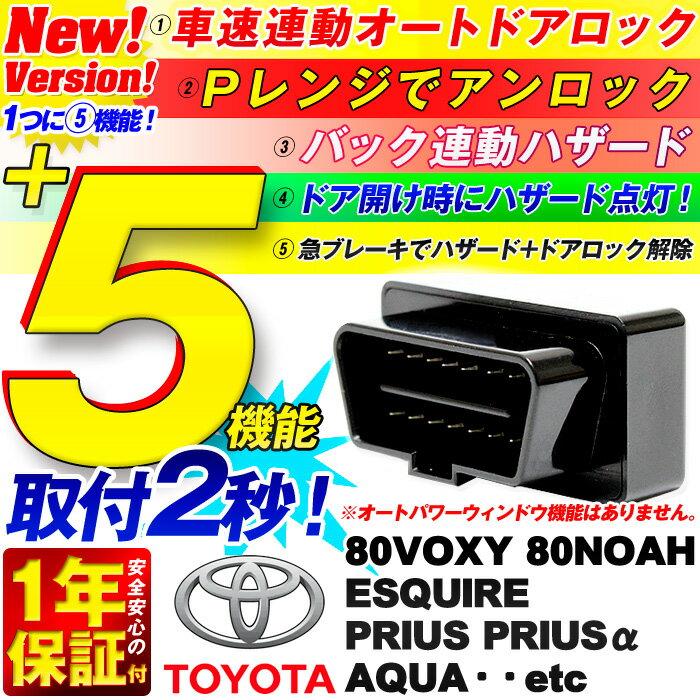 プリウス30 OBD2車速連動オートドアロックツール[T03B]プリウス30前期、後期自動…...:groovy-gbt:10012101