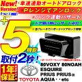 プリウス30 OBD2車速連動オートドアロックツール[T03B]プリウス30前期、後期自動オートドアロック【...