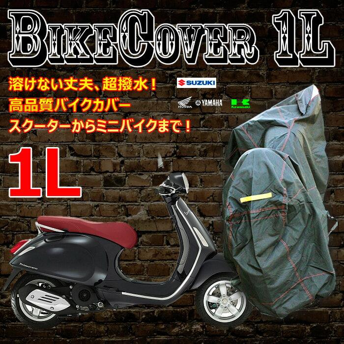 【溶けない!】バイクカバー 1L オックス300D耐熱 防水 厚手 超撥水【送料無料】