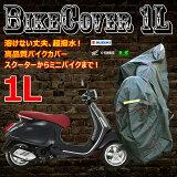 【着後レビューで】バイクカバー 【1L】 オックス300D 厚手耐熱 防水 溶けない 超撥水