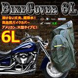 【着後レビューで】バイク用 バイクカバー 【6L】 オックス300D 厚手耐熱 防水 溶けない 超撥水
