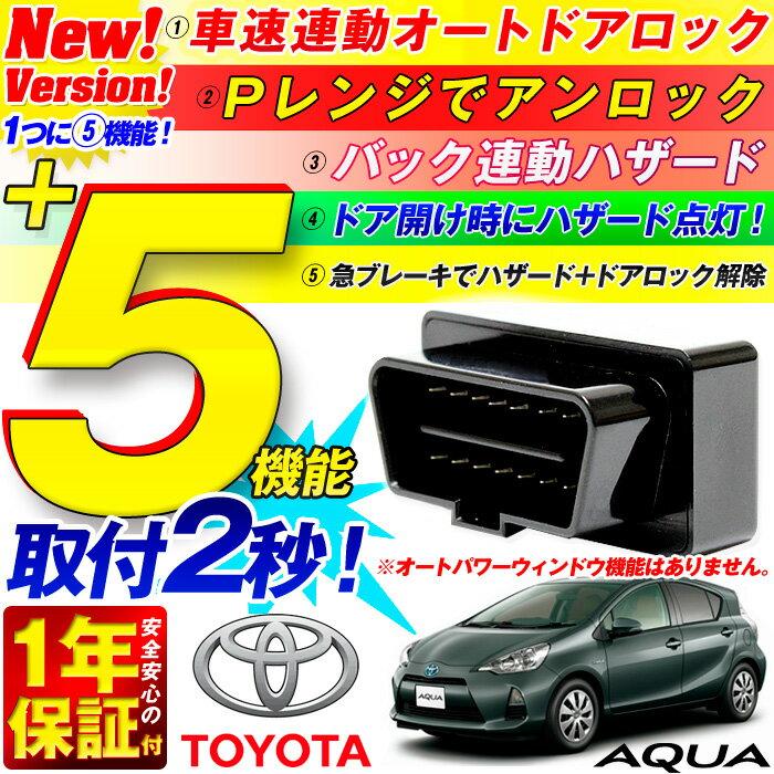 トヨタ アクア OBD2オートロックとオートハザード搭載!車速連動オートドアロックツール …...:groovy-gbt:10027698