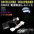 OBD2電源取り出しユニット 30系アルファード/ヴェルファイア 専用