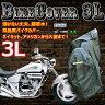 【溶けない!】バイクカバー 防水 耐熱 3L大型自動二輪車 バイクカバー オックス600D耐熱バイクカバー 防水バイクカバー 防雪 溶けないバイクカバー 超撥水 GPZ900R【送料無料】