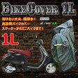 【溶けない!】バイクカバー 1L  オックス600D耐熱 防水 厚手 超撥水【送料無料】10月末入荷予約