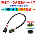 防水コネクタ変換ハーネス H8 H11→HB4変換 1本