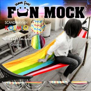 ハンモック自立式FunMockファンモック室内スタンド動画アリハンモック【送料無料】
