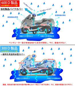 バイクカバー4Lオックス300Dバイクカバー大型自動二輪車厚手バイクカバー耐熱バイクカバー防水バイクカバー溶けないバイクカバー超撥水【送料無料】