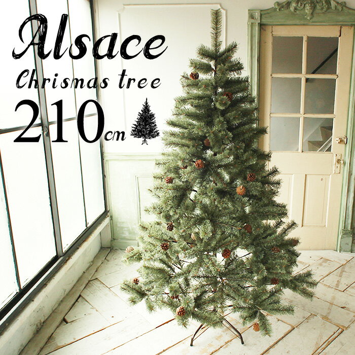 クリスマスツリー 210cmアルザス クリスマスツリー 210cm高級ツリードイツトウヒツリーJ-210cmヌードタイプ【送料無料】