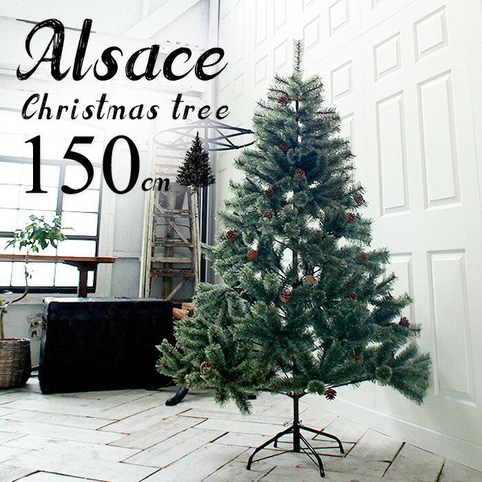 クリスマスツリー 150cm◆送料込みアルザス クリスマスツリードイツトウヒツリーJ-150cmヌードタイプクリスマスツリー【送料無料】