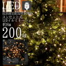 ledイルミネーション 200球多彩な8パターン 16mクリスマス イルミネーションコンセント式で自動ON OFFledイルミネーション10月末入荷予約