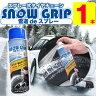 タイヤチェーン スプレースプレー式タイヤチェーン 1本スノーグリップ snow gripスプレー tyre gripタイヤチェーンスプレー450mlバイク用スノーチェーン