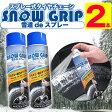 タイヤチェーン スプレー式タイヤチェーン 2本タイヤチェーンスプレースノーグリップ snow gripスプレー チェーン【送料無料】