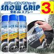 スプレー式タイヤチェーン 3本snow grip スノーグリップスプレー チェーン450mlバイク用スノーチェーン【送料無料】