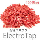 エレクトロタップ 配線 コネクター100個 DIY _