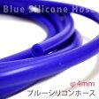 シリコンホース 【青】 シリコンバキュームホースφ4mm 販売単位1m_9sale 10re