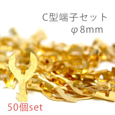 Φ8mmC型端子 クワ型端子配線加工 C型端子50個