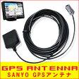 SANYO GPS アンテナ NV-DK770 NV-DK771 NV-HD820 NV-JH850DT【メール便 送料無料】 6res