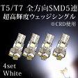 T7 超高輝度全方向5連SMDCRD使用ledバルブ4個 ホワイト【メール便 送料無料】