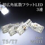 T5 T7 超広角フラット3連【LED】4個 【ホワイト】