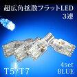 T5 T7 超広角フラット3連led4個 ブルー_9sale