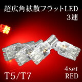 【9/21 9:59終 スマホエントリー〜最大19倍】T5 T7超広角フラット3連LED4個 【レッド】10P12Sep14