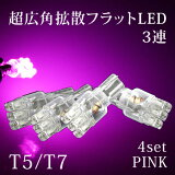 T5 T7超広角フラット3連【LED】【LEDバルブ】4個 【ピンク】