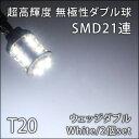 T20 SMD21連ダブルT20 2個 ホワイト ピンチ部違対応 純正互換品無極性【メール便 送料無料】