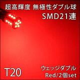 T20 テールランプ SMD21連無極性2個 レッド【メール便 送料無料】