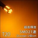 ウインカーledに最適!T20純正互換品SMD21連シングル ピンチ部違い対応2個 アンバー【メール便 送料無料】