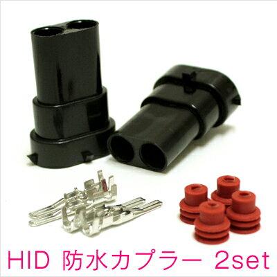 H8 H11 HID用防水アダプター 防水カプラー2個...:groovy-gbt:10003443